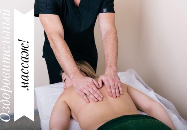 massageschool
